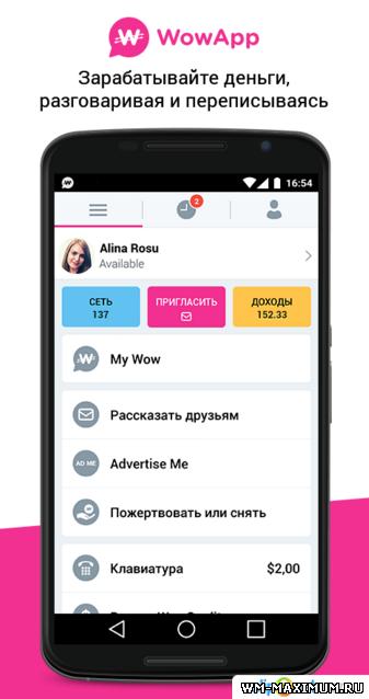Приложение заработок в интернете на андроид