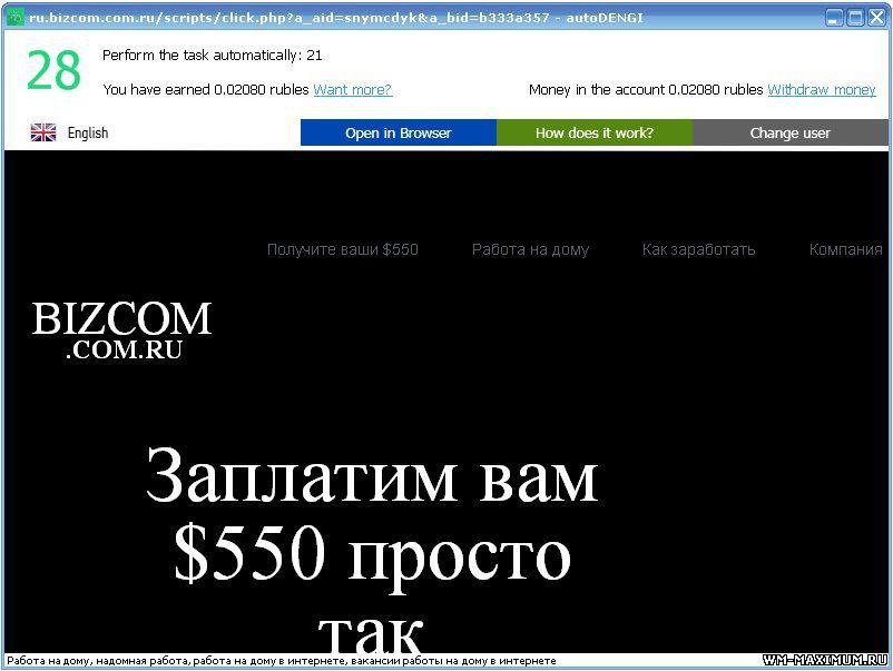 программа для заработать деньги в интернете