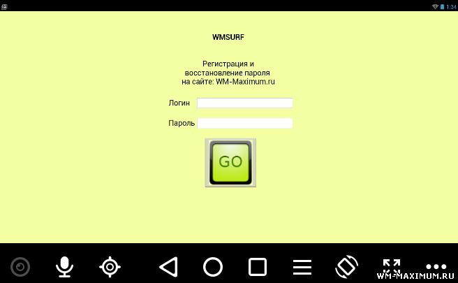 WMSURF - Android приложение для заработка на автоматическом сёрфинге