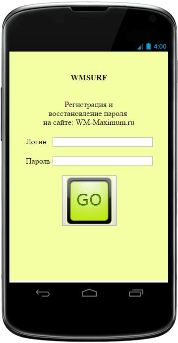 WMSURF - Приложение для того заработка бери Android ото WM-Maximum.ru