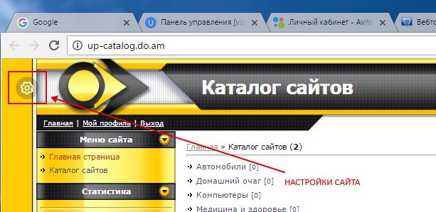 Кнопка настроек сайта