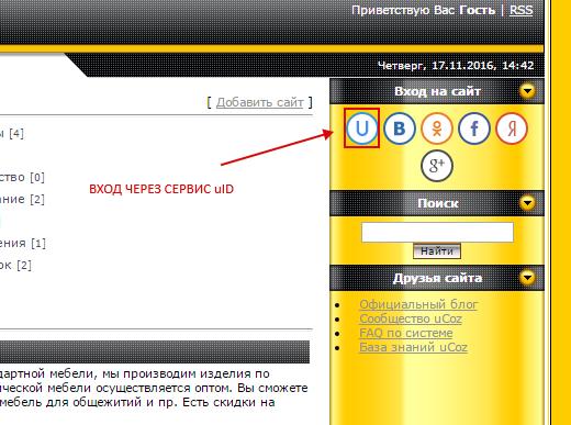 Вход на сайт через uID
