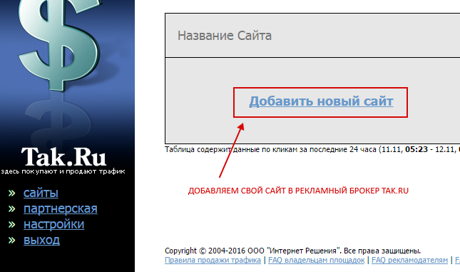 Добавить сайт в рекламный брокер Tak.ru
