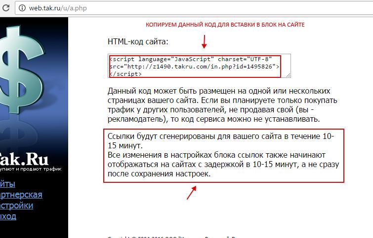 Копируем полученный код HTML