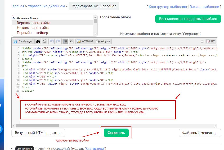 Вставка рекламного кода в дизайн сайта