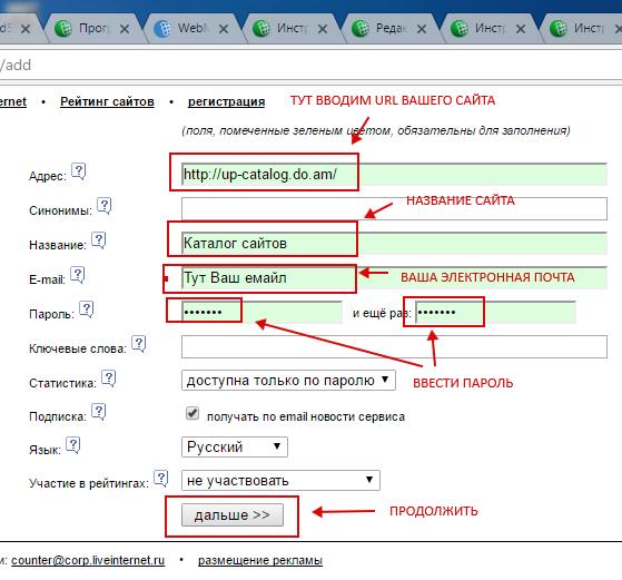Регистрация нового сайта в сервисе LiveInternet