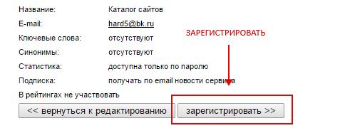 Зарегистрировать новый сайт