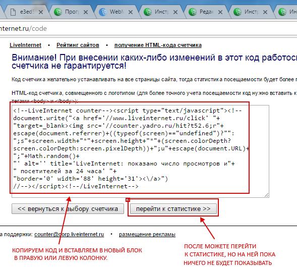 Получение кода статистики для вставки на сайт.